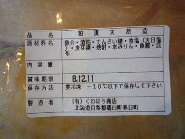 S_0812_3