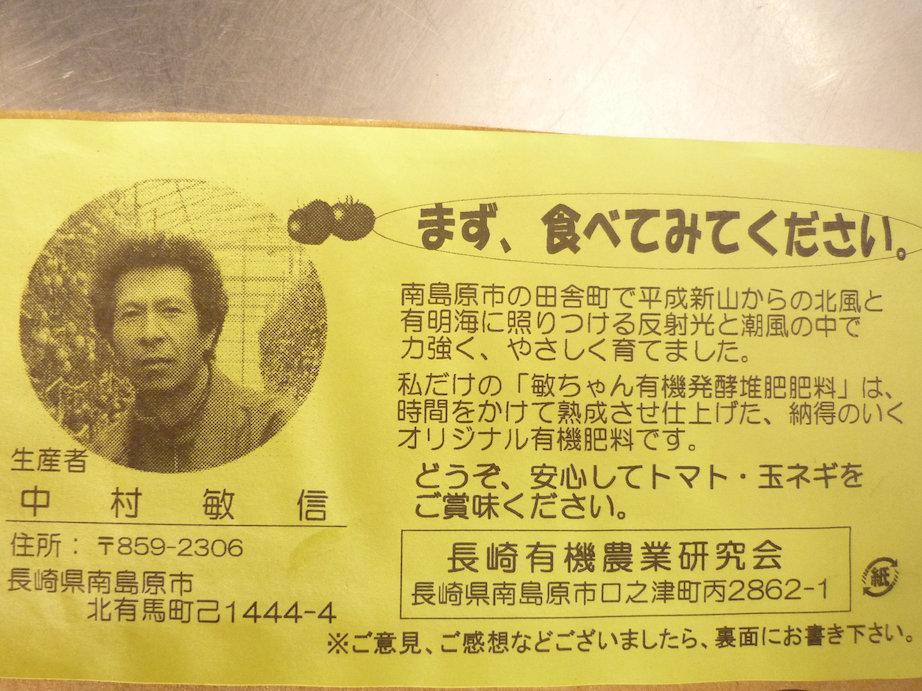 Nakamura_0051