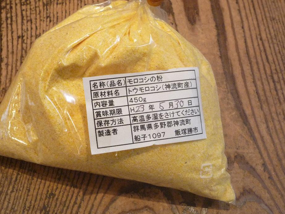 Toumorokosi_0121