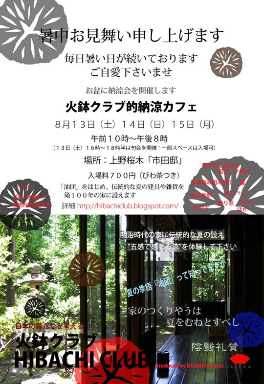 Noryocafe_hagaki2