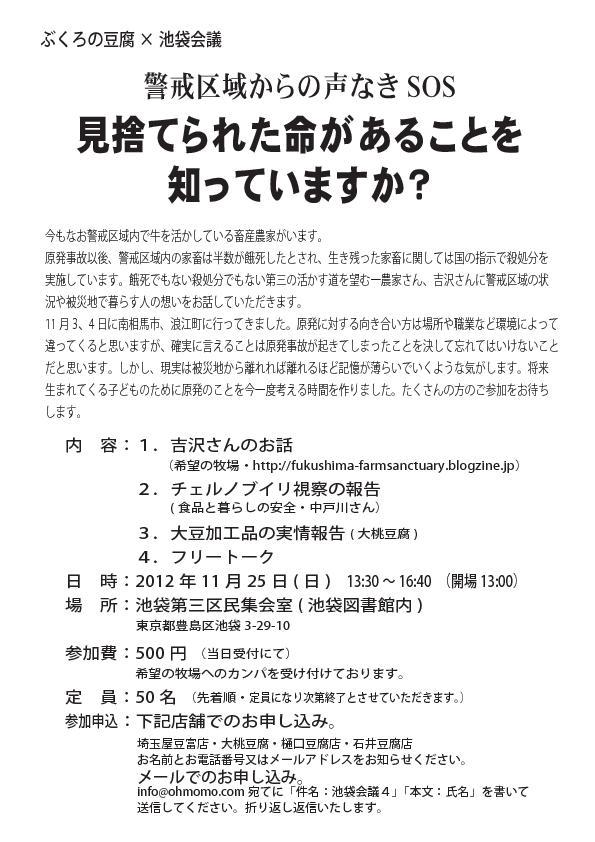 Ikebukurokaigi_4